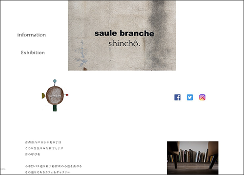 eyecatch_saulebranche